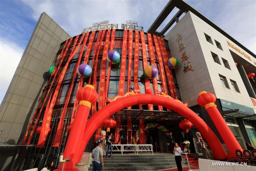 d040732fe2208 شركة التنين الصينية تفتتح مولها في العاصمة الأردنية عمان Arabic.news.cn