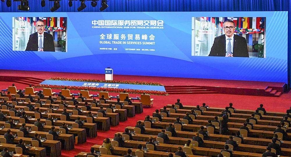 تقرير إخباري: قادة عالميون يبرزون أهمية تجارة الخدمات ويشيدون بالتعاون مع الصين